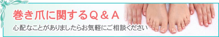 巻き爪に関するよくある質問